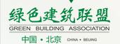 北京绿色产业建筑联盟