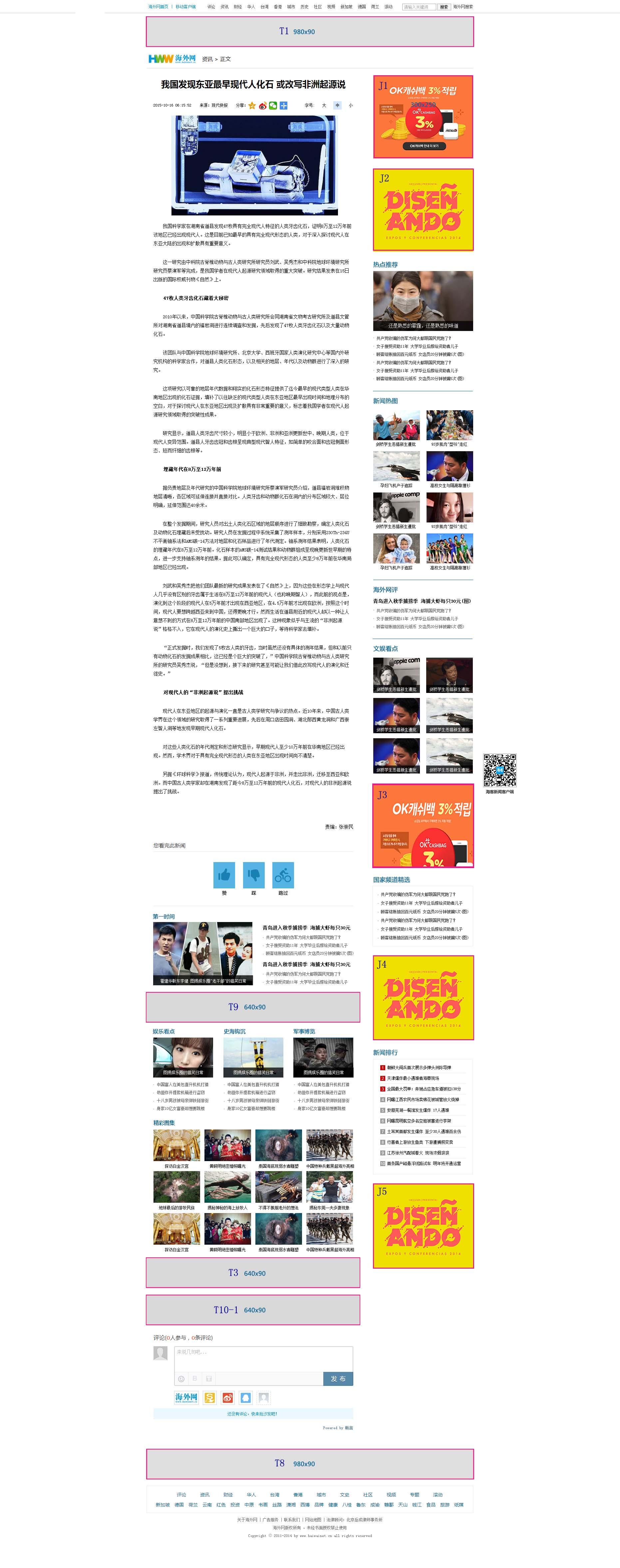 内容页广告位