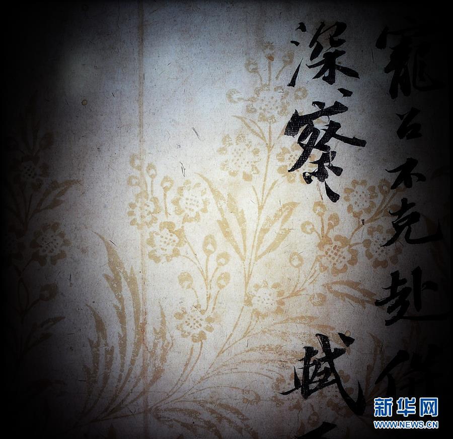 台北故宫博物院推出宋代花笺展