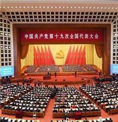 韩震:改革开放以来党的全部理论和实践的主题