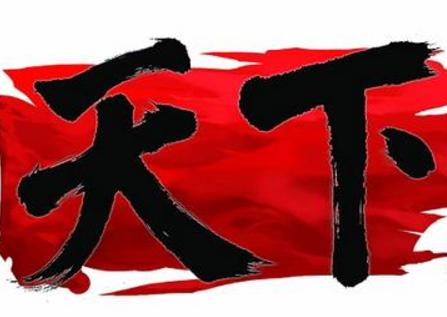 美国偷学了中国古代这一概念 难掩称霸野心!