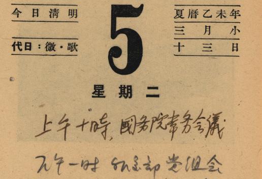 记录新中国足迹的周总理台历