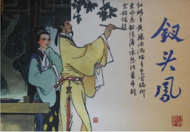 重识陆游:邂逅前任,为爱赋诗