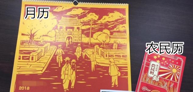 民进党市长分发16万本日历 上印和服樱花日本军旗