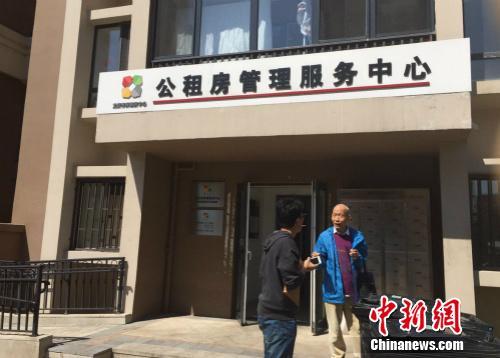 北京市某公租房项目管理处门口。<a target=&#39;_blank&#39; href=&#39;http://www.chinanews.com/&#39; >中新网</a> 种卿 摄