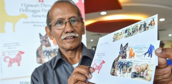 """马来西亚推出""""狗""""主题邮票首日封 迎接狗年到来"""
