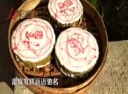 """中国年""""味"""":畲家美食华塘发糕"""