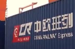 """中欧专列:让""""中国制造""""运往欧洲"""