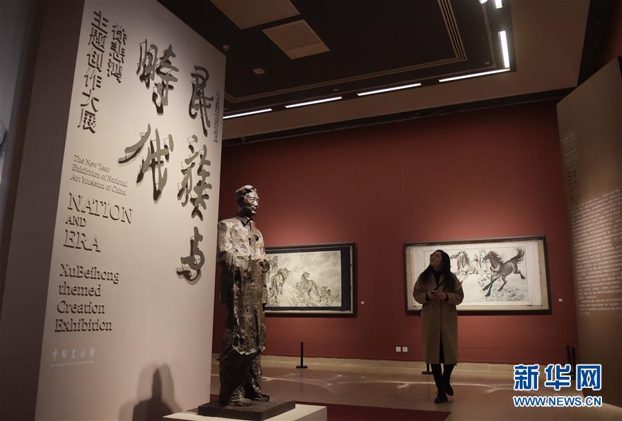 笔墨当随时代新——中国美术馆2018新年展走笔