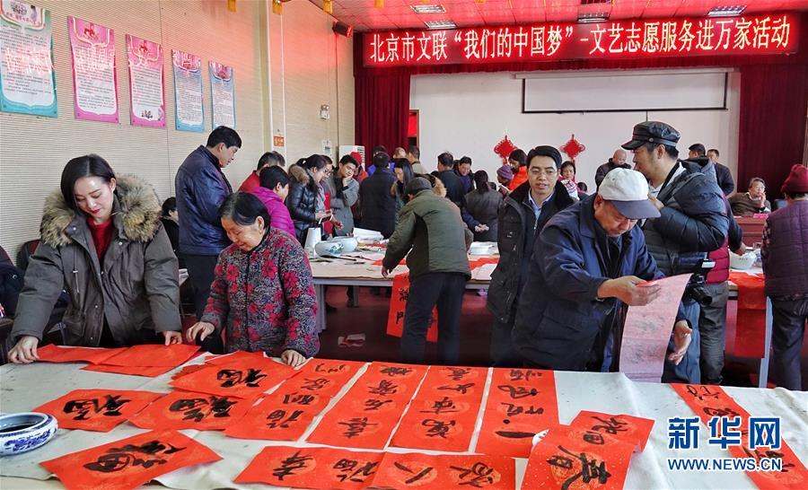 北京:文化进乡村 欢乐迎春节
