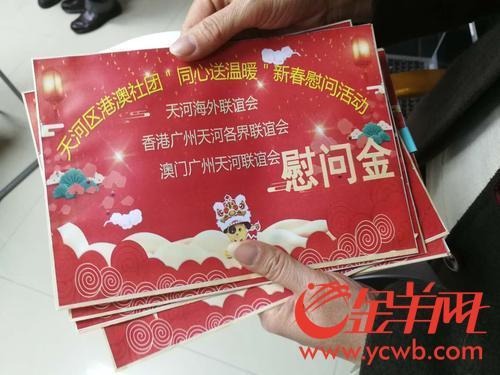 港澳社团为天河棠下街118户困难群众送去新春祝福