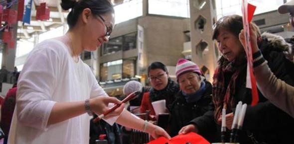 加拿大蒙特利尔举行欢乐春节庙会 展现华社活力