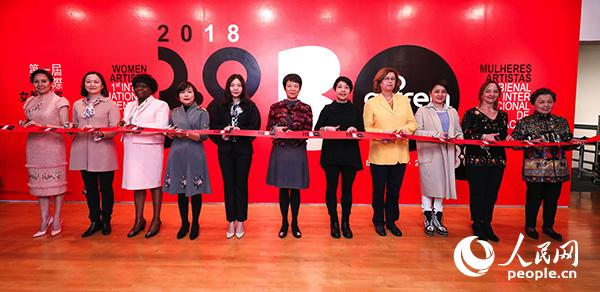 第一届国际女艺术家澳门双年展开幕