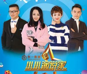《小小演说家2》发定档海报