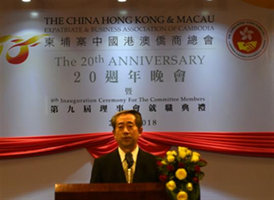 熊波出席柬埔寨中国港澳侨商总会理事就职典礼