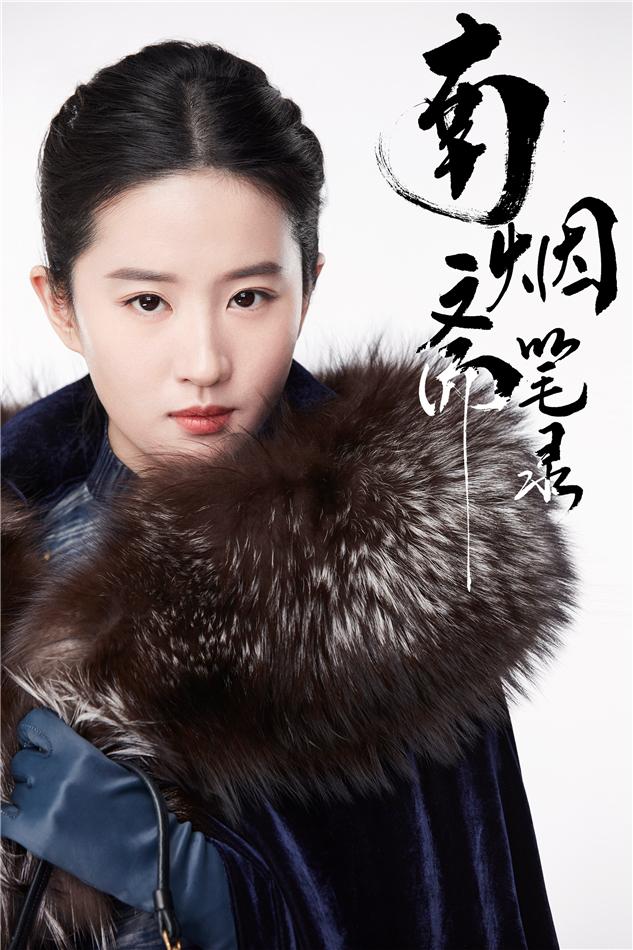 《南烟斋笔录》首发角色造型 刘亦菲东方古典绝美