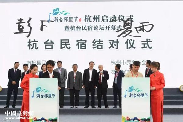 图为杭州市民宿行业协会与南投县民宿观光协会签署结对交流协议