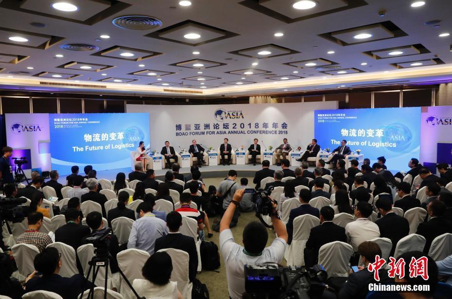 """博鳌亚洲论坛2018年年会举行""""物流的变革""""分论坛"""
