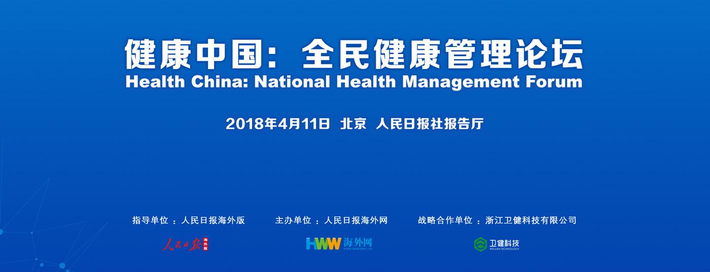 健康中国:全民健康管理论坛