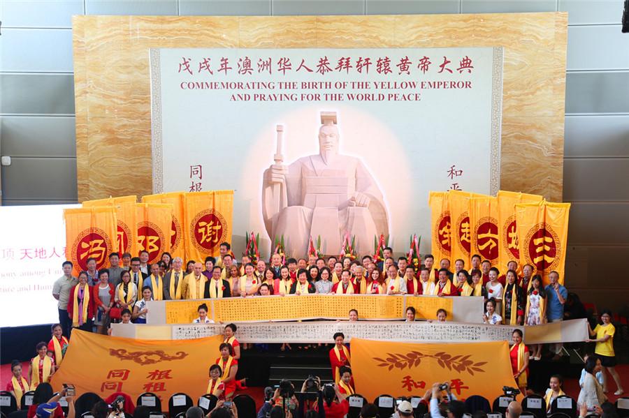 戊戌年澳洲华人恭拜轩辕黄帝大典在悉尼举行