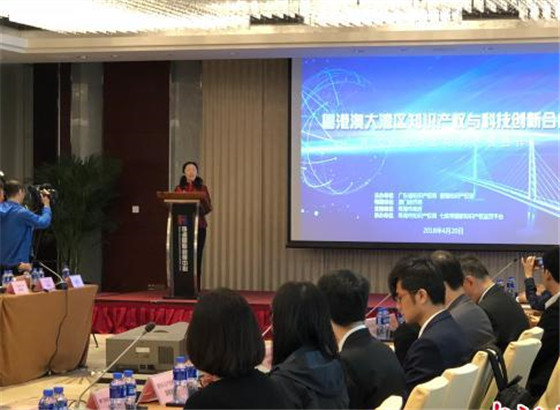 粤港澳三方珠海研讨知识产权与科技创新合作