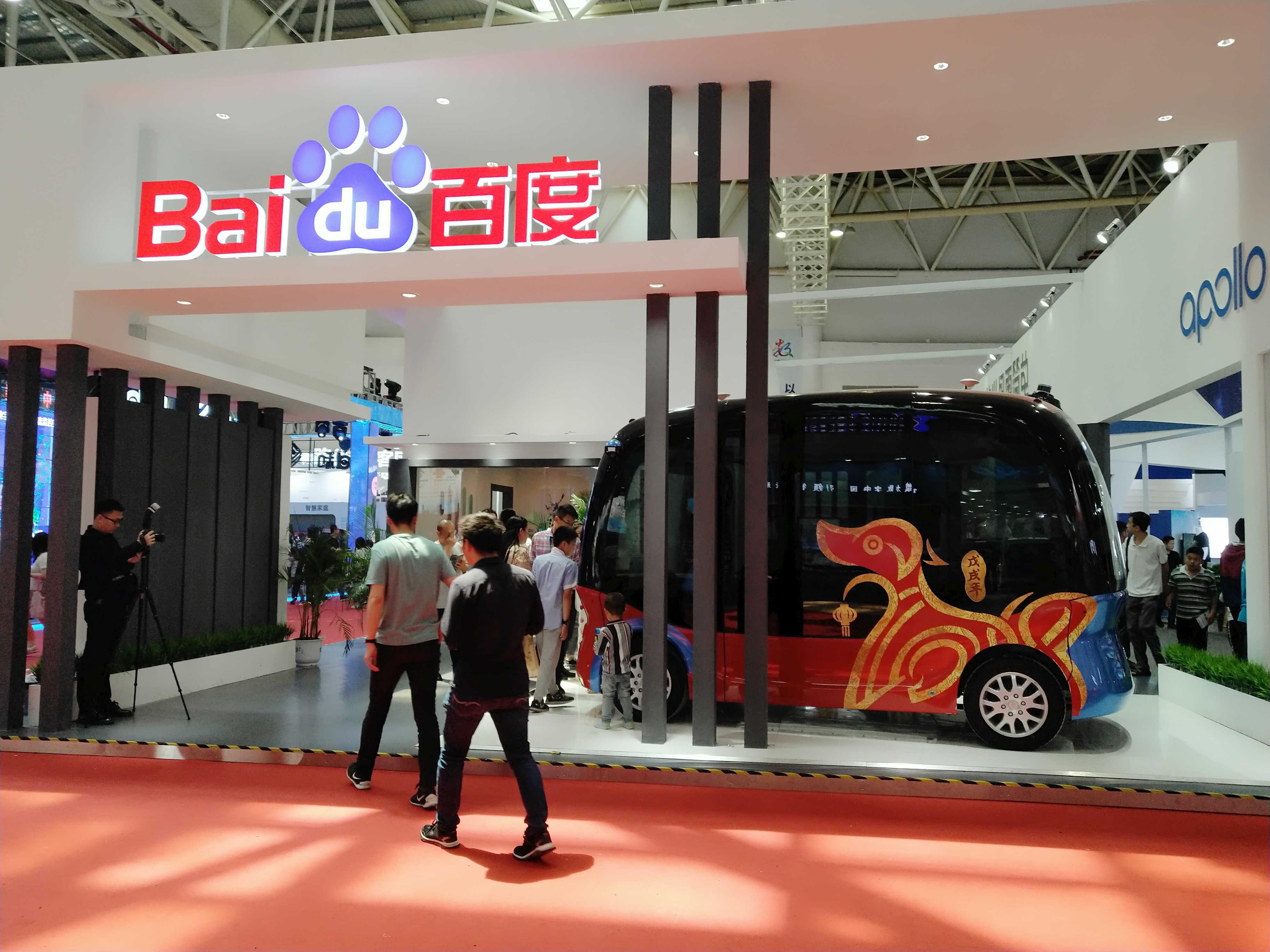 首届数字中国建设成果展开幕 人工智能搭建智慧社会