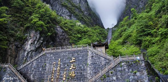 美媒:中国最惊险刺激的5大户外景点