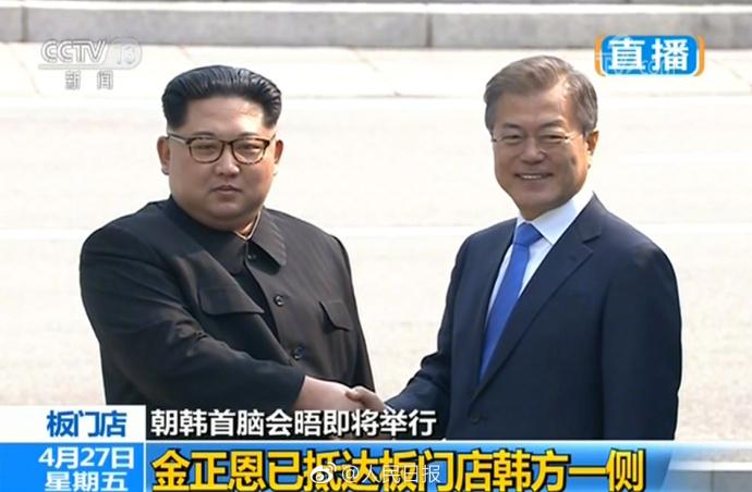 历史性时刻!金正恩与文在寅握手
