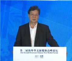 王树成:凝聚能量 共同讲好中国故事