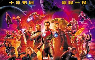 《复仇者联盟3》横扫全球票房
