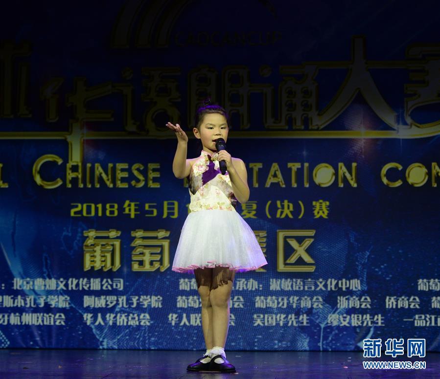 首届全球华语朗诵大赛葡萄牙赛区决赛落幕