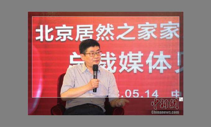 王宁:坚守家居主业扩张居然之家