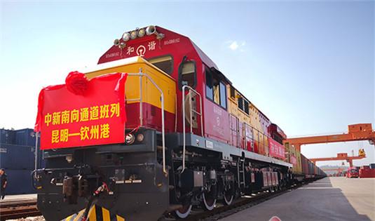 云南至新加坡铁海联运班列首发