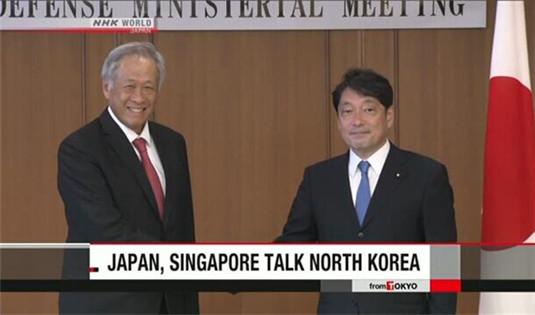 日防相会晤新加坡防长 希望共促朝鲜半岛无核化