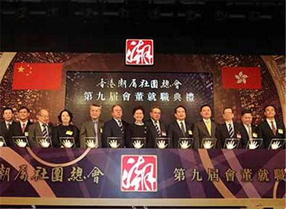 香港潮属社团总会第九届会董就职典礼在港举行