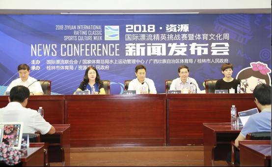 2018资源国际漂流精英挑战赛暨体育文化周