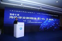 《2018海外华文新媒体影响力报告》发布