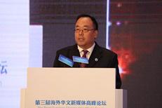 《新时代中国形象与中国理念海外传播影响力报告》发布