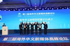 海外华文新媒体联播平台正式成立
