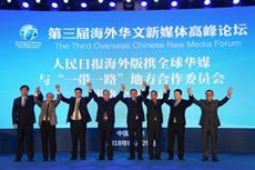 """人民日报海外版携全球华媒与""""一带一路""""地方合作委员会牵手合作"""