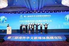 海外网携手杭州市 打造杭州外宣资讯海外传播平台