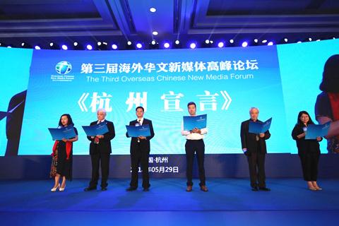 165家华媒携手发布《杭州宣言》