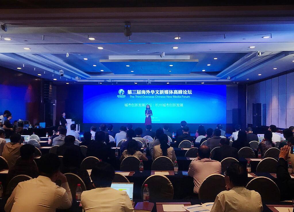 中国新硅谷!城市创新发展分论坛众人齐话杭州