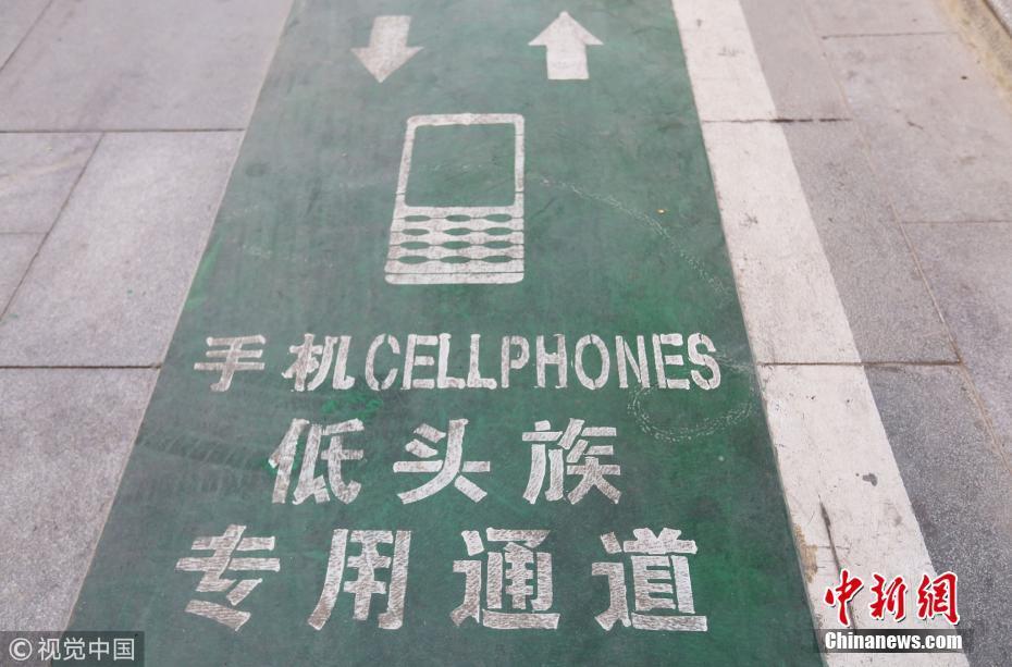 """西安街头现""""低头族专用通道"""" 长约百米"""