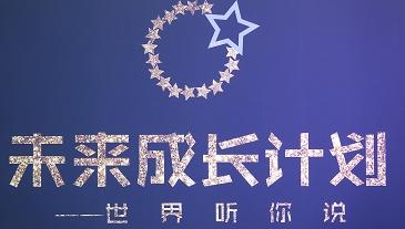 """""""未来成长计划——世界听你说""""公益活动在京成功举行"""