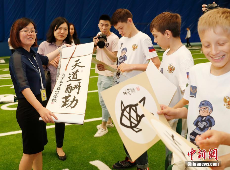 俄罗斯青少年冰球队员感受中国文化