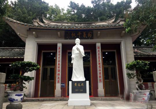 海峡两岸学者聚首漳州共同探讨黄道周文化