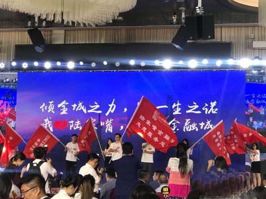 上海陆家嘴年度公益榜揭晓
