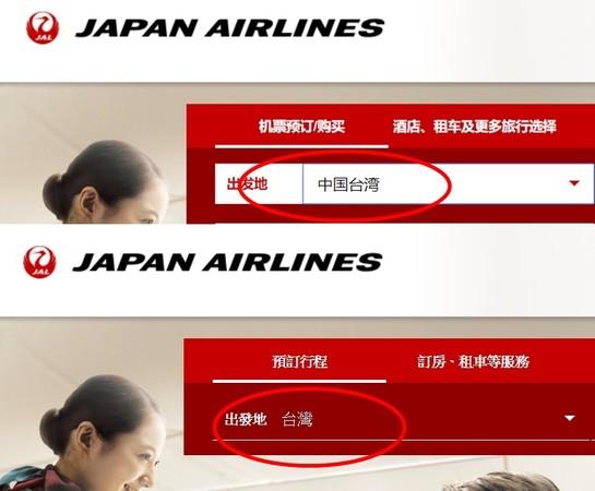 """日本航空将简体""""中国台湾""""变为繁体版""""台湾"""""""