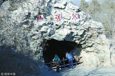 山顶洞遗址研究的那些事